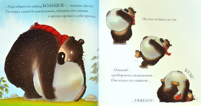 С кем обняться медвежонку?