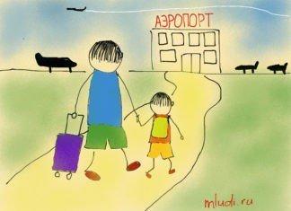 Ребенок в аэропорту и в самолете